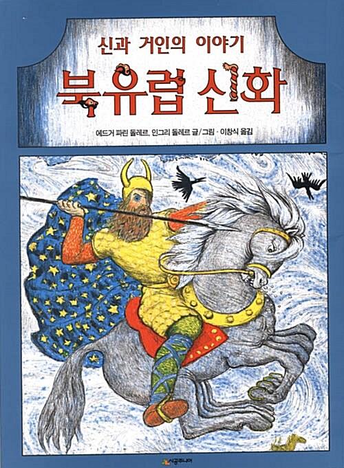 신과 거인의 이야기 북유럽 신화