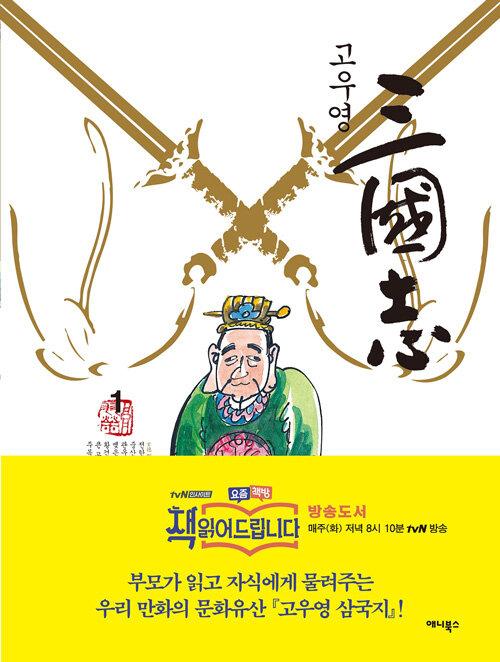고우영 삼국지 三國志 1