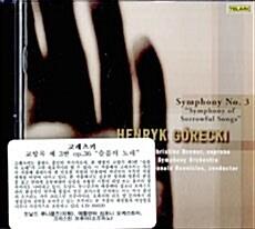 [수입] 헨리크 고레츠키 : 교향곡 3번 슬픈의 노래