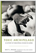 Toxic Archipelago: A History of Industrial Disease in Japan (Hardcover)