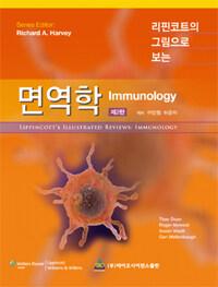 (리핀코트의 그림으로 보는) 면역학 2판