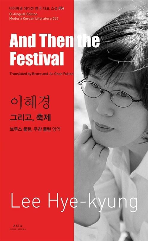 이혜경 : 그리고, 축제 And Then the Festival