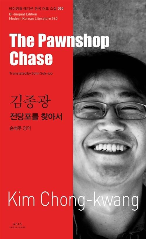 김종광 : 전당포를 찾아서 The Pawnshop Chase