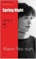 권여선 : 봄밤 Spring Night
