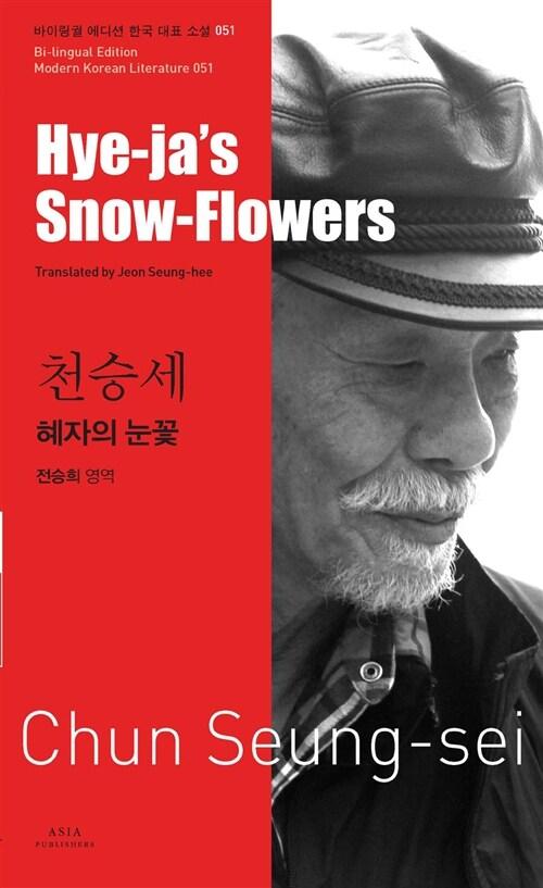 천승세 : 혜자의 눈꽃 Hye-ja's Snow-Flowers
