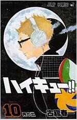 ハイキュ-!! 10 (ジャンプコミックス) (コミック)