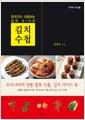 김치 수첩 - 한국인이 사랑하는 김치 61가지
