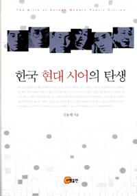한국 현대 시어의 탄생