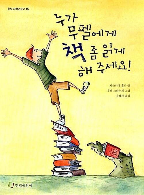 누가 무펠에게 책 좀 읽게 해주세요!