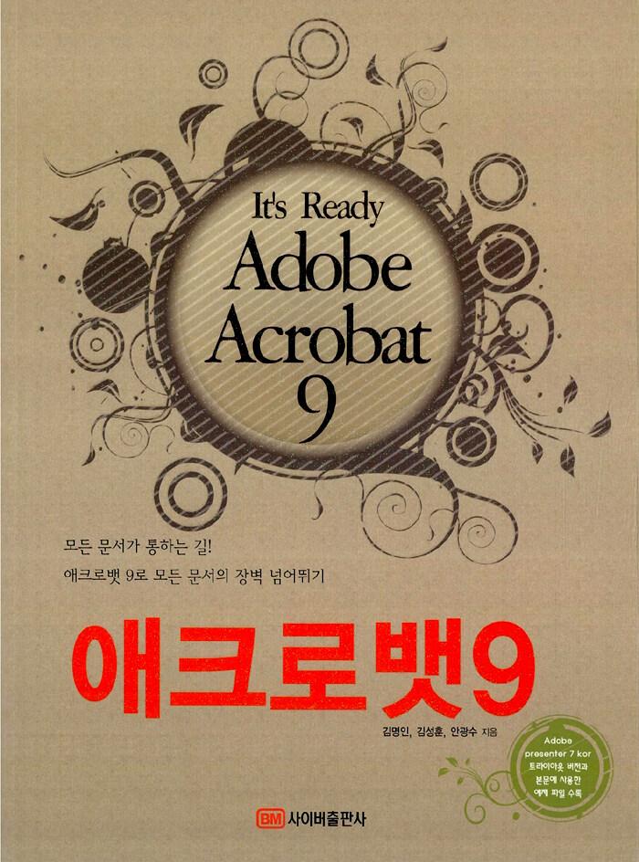 (It's ready)Adobe acrobat 9