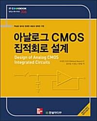 아날로그 CMOS 집적회로 설계