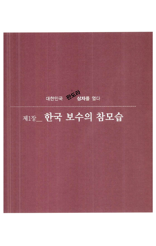 ('희망'권하는 사회를 위하여) 대한민국 판도라 상자를 열다