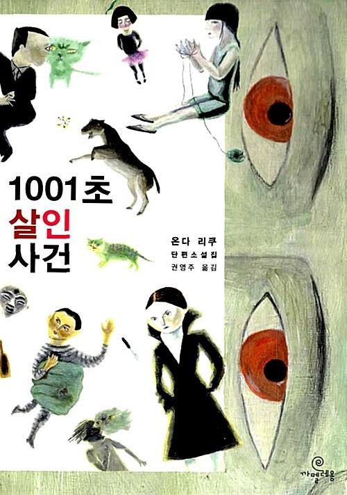 1001초 살인 사건