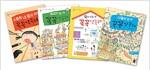 어린이 안전 365 시리즈 - 전4권