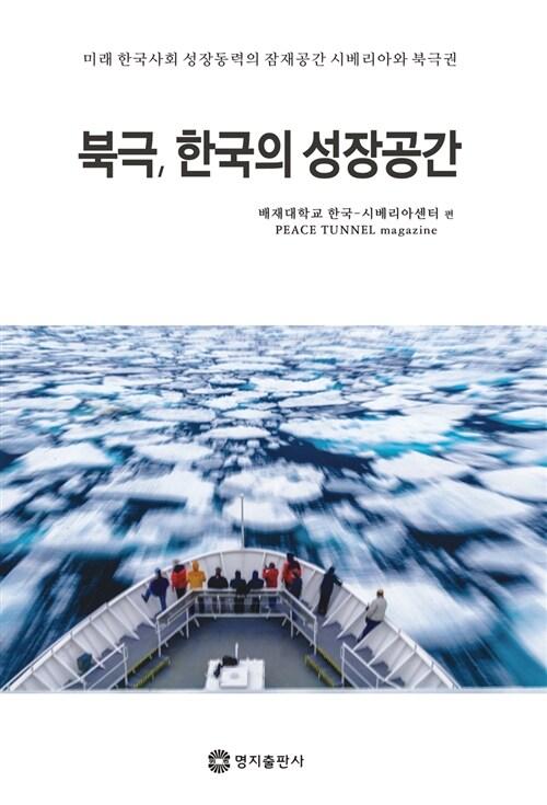 북극, 한국의 성장공간
