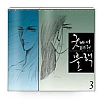 [세트] 굿바이 미스터블랙 1~3 세트 - 전3권