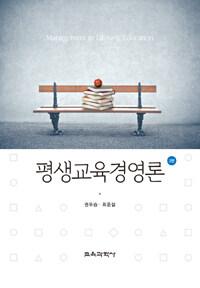 평생교육경영론 / 제2판