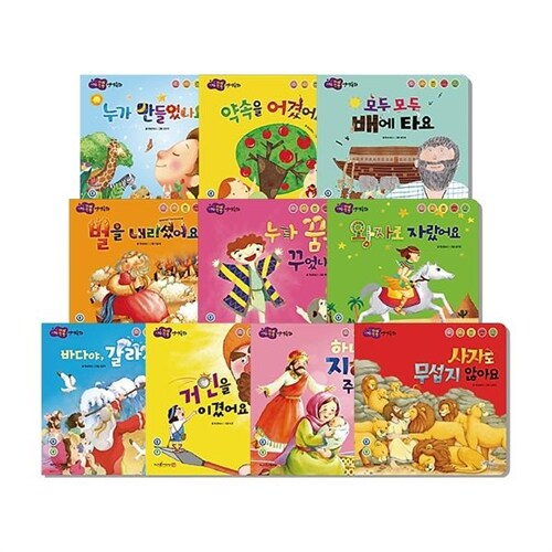 ●베스트셀러● 엄마아빠와함께읽는마음콩콩성경동화(구약/전10권)