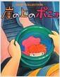 崖の上のポニョ カ-ドコレクション (單行本)