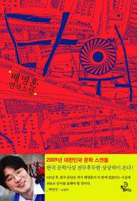 온라인 서점으로 이동 ISBN:8901096439