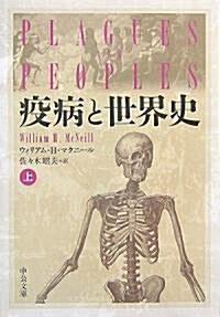 疫病と世界史 上 (中公文庫 マ 10-1) (文庫)