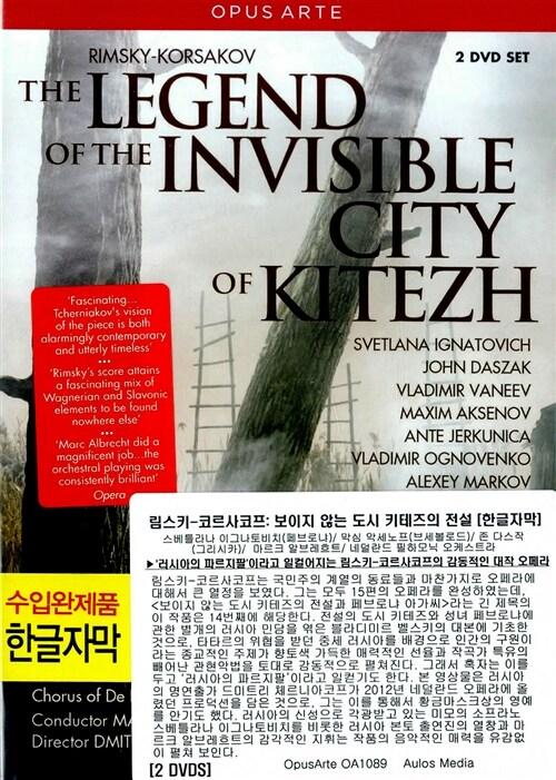 [수입] 림스키-코르사코프 : 보이지 않는 도시 키테즈의 전설 [2DVD 한글자막]