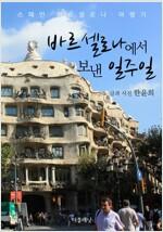 바르셀로나에서 보낸 일주일 : 스페인 바르셀로나 여행기