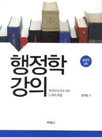 행정학 강의 : 행정학강의에 대한 논제와 해설