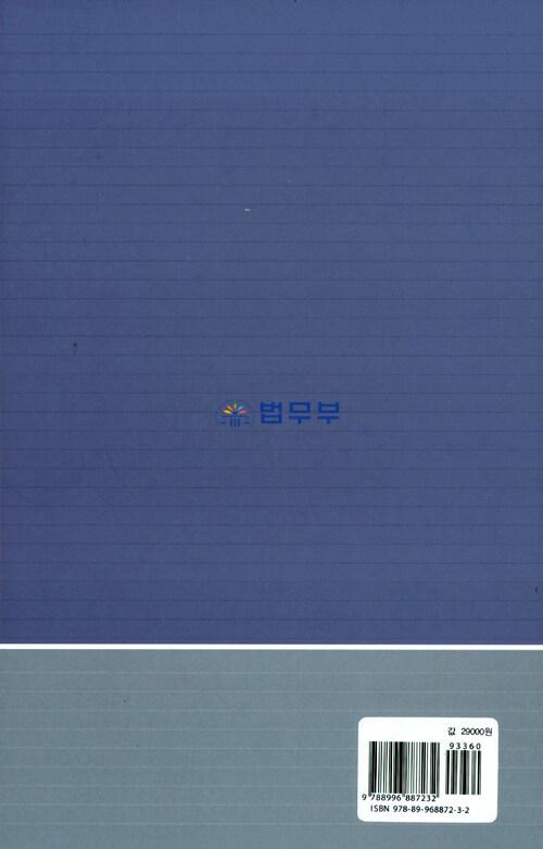 일본민법전