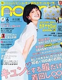 non·no(ノンノ) 2014年 06月號 [雜誌] (月刊, 雜誌)