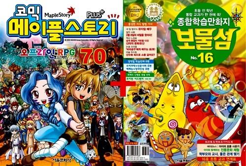 코믹 메이플 스토리 오프라인 RPG 70 + 보물섬 No.16 - 전2권