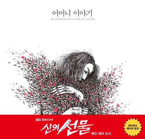 어머니 이야기 : SBS 드라마 신의 선물 메인 테마 도서