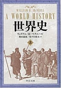 世界史 上 (中公文庫 マ 10-3) (文庫)