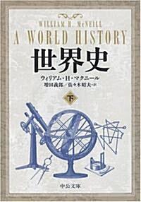 世界史 下 (中公文庫 マ 10-4) (文庫)