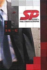 SP (單行本)