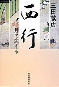 西行 月に戀する (單行本)