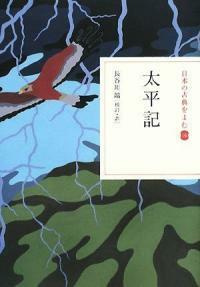 太平記 (日本の古典をよむ) (單行本)