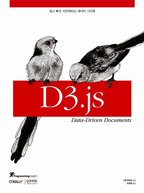 D3.js : 쉽고 빠른 인터랙티브 데이터 시각화