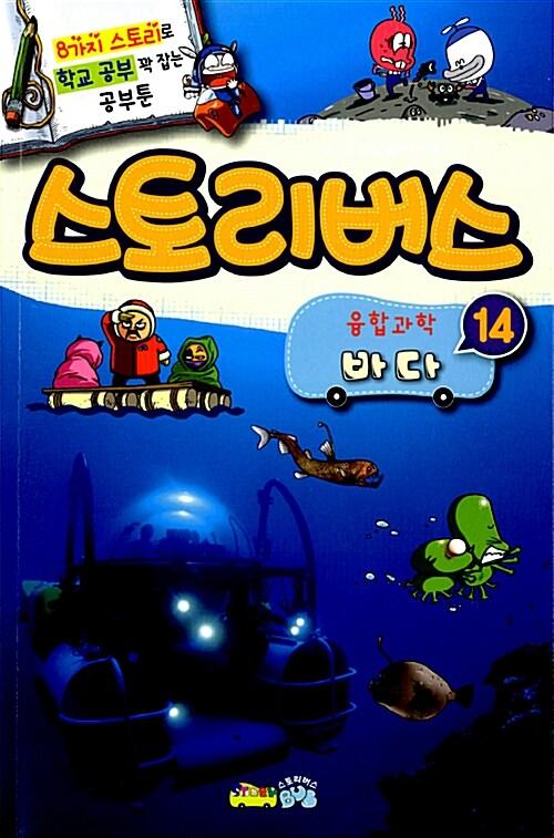 스토리버스 융합과학 14 : 바다