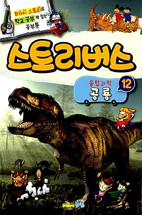 스토리버스 융합과학 12 : 공룡