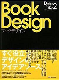 [중고] デザインファイリングブック ブックデザイン―すぐ役立つデザインのアイデアソ-ス。 (大型本)
