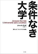條件なき大學―附:西山雄二「ジャック·デリダと敎育」 (單行本)