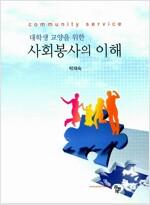 [중고] 사회봉사의 이해