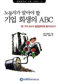 (노동자가 알아야 할) 기업 회생의 ABC : 뭐! 우리 회사가 법정관리에 들어간다고?