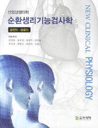 순환생리기능검사학 : 심전도·심음도