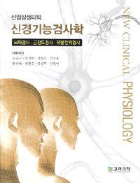 신경기능검사학 : 뇌파검사·근전도검사·유발전위검사