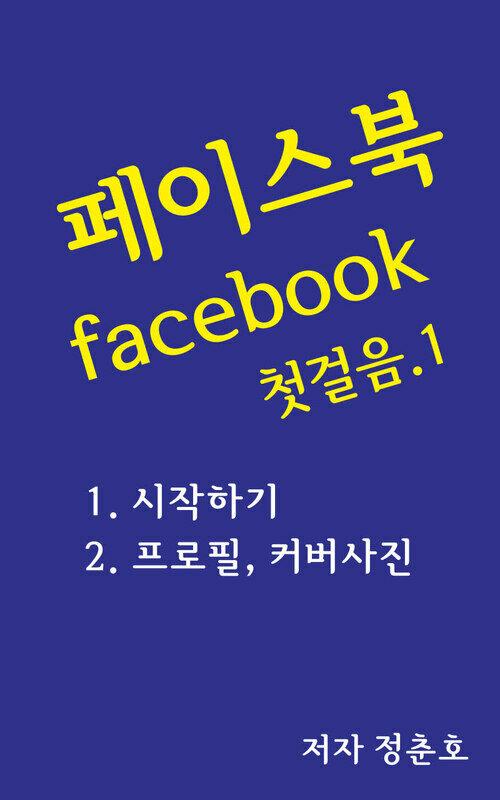 페이스북 facebook 첫걸음 1