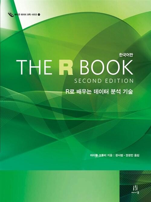 The R Book (Second Edition) 한국어판