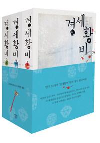경세황비 세트 - 전3권