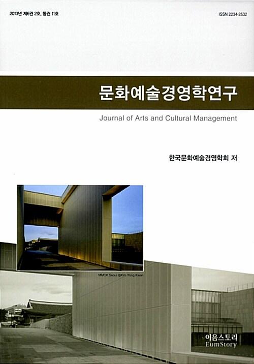 2013 문화예술경영학연구 통권 11호